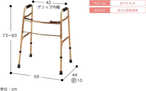 折りたたみ歩行器4095-A