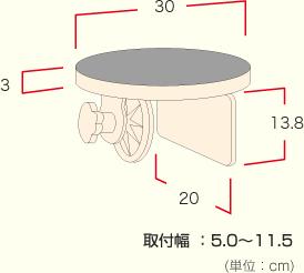 取付幅5.0~11.5cm