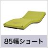 床ずれ防止エアマットレス ステージア