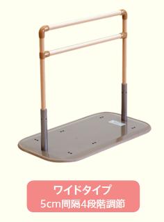 つながるくん付き たちあっぷFB-04N(ベッドでとまるくん?付き)