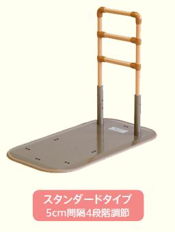 つながるくん付き たちあっぷFB-02N(ベッドでとまるくん?付き)