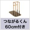 つながるくん付き たちあっぷFB-03N(ベッドでとまるくん?付き)
