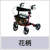 自動抑速ブレーキ付き歩行車 スマートウォーカー