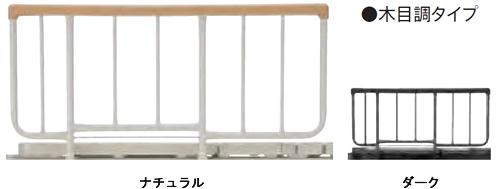 差し込み式サイドレール SR-106JJ(2本入り)