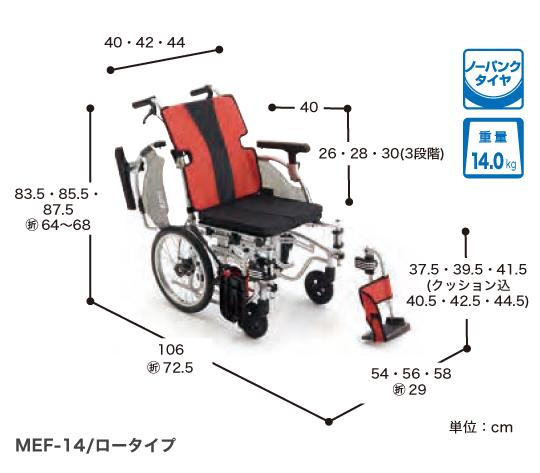 MEF-16 イージーフィット  介助型