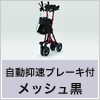 アームプラス AP-02 (自動抑速ブレーキ付) メッシュ黒
