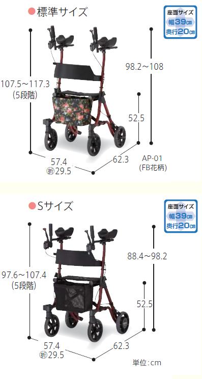 アームプラス AP-02 (自動抑速ブレーキ付)