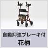 アームプラス AP-02 (自動抑速ブレーキ付) FB花柄