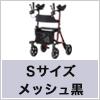 アームプラス AP-02 (自動抑速ブレーキ付) S メッシュ黒