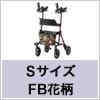 アームプラス AP-02 (自動抑速ブレーキ付) S FB花柄
