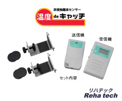 温度deキャッチ RS-18セット