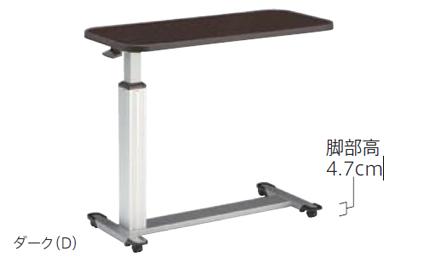 ハイローサイドテーブルST-136N