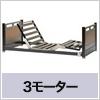 超低床・フロアーベッド 91幅セミワイドサイズ