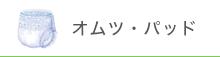 """おむつ・パッド"""""""